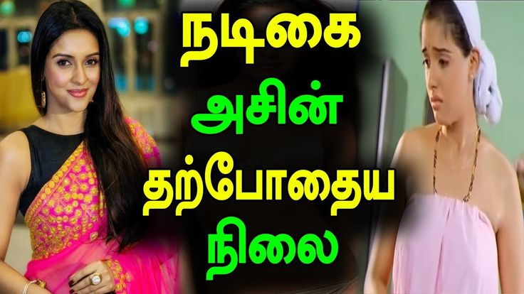 25+ Best Ideas About Tamil Actress On Pinterest