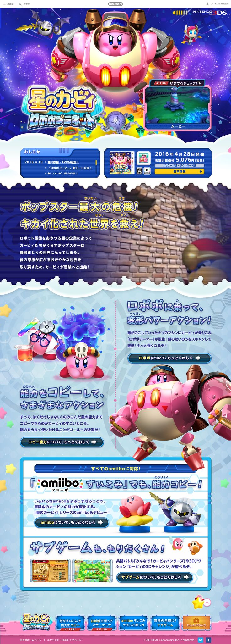 https://www.nintendo.co.jp/3ds/at3a/index.html