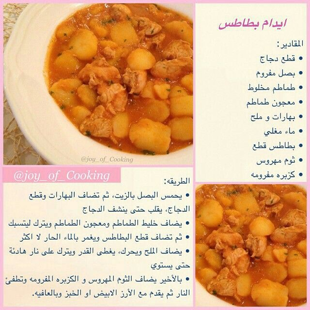 Pin By Zhoor Alyasmeen On طبخ Cooking Cooking Joy Joy Of Cooking