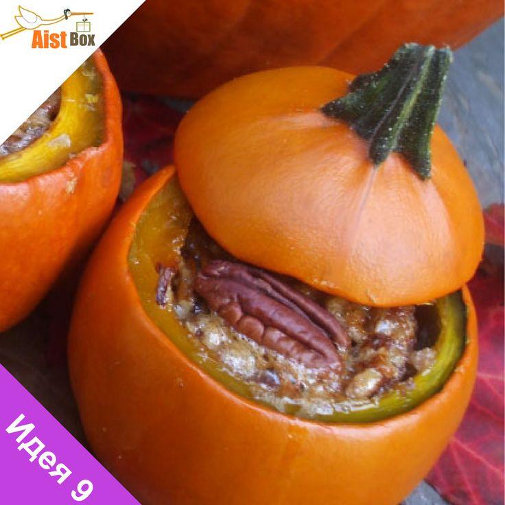 Осенью просто необходимо приготовить что-нибудь вкусненькое в тыкве, ведь это так красиво и аппетитно! А для нашего нового рецепта вам понадобятся маленькие тыковки, размером с апельсин. #Рецепт, #осень, #для детей, #aistbox, #аистбокс, #маме на заметку, #тыква