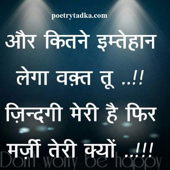 whatsapp status quotes in hindi language