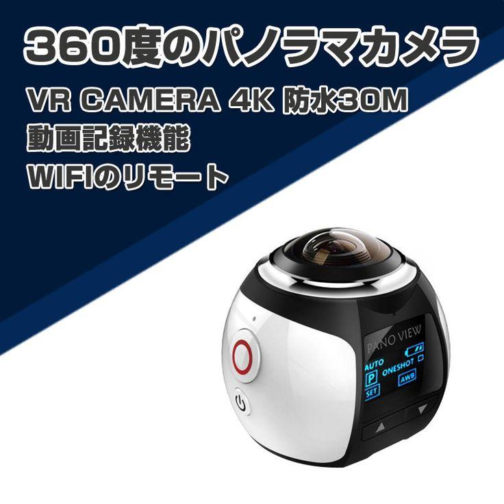 アクションカメラ 360度 VRカメラ 防水 4K 小型 パノラマ 360度カメラ 30M 防水ハウジング付き 360H-T60809 - アクションカメラ 激安 専門ショップ - アクションカム屋