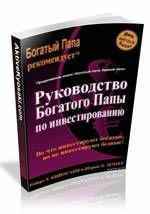 Эта книга - действенное руководство по инвестированию. Написал книгу Роберт Кийосаки для широких масс людей. Она понятна и легко читаема.