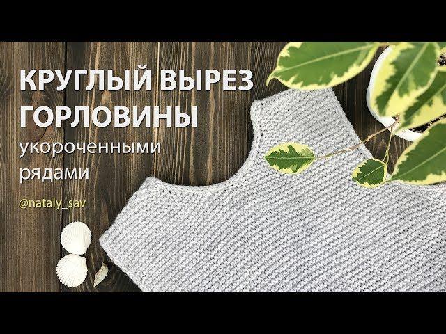 Как вязать круглый вырез горловины без отрыва нити