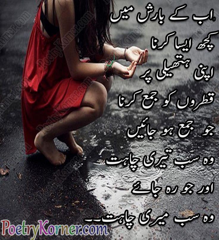 cool urdu Poetry | Barish ki Boondain