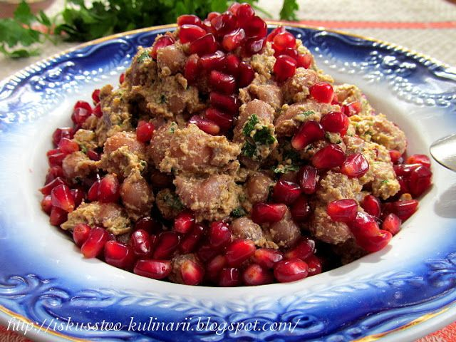 Постигая искусство кулинарии... : Фасоль с орехами и гранатом (грузинская кухня)