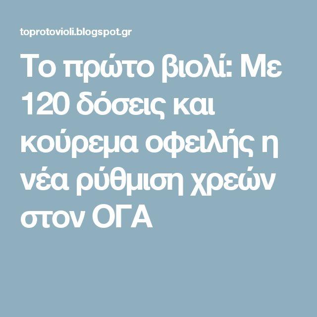 Το πρώτο βιολί: Με 120 δόσεις και κούρεμα οφειλής η νέα ρύθμιση χρεών στον ΟΓΑ