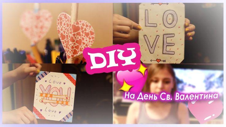 DIY Простые Открытки На День Святого Валентина    14 февраля