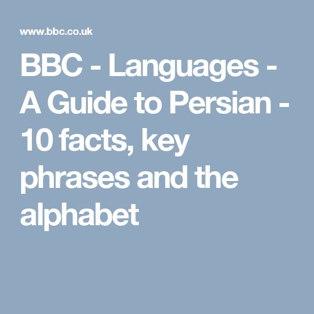 BBC - Languages - A Guide to Persian - 10 facts, key phrases and the alphabet