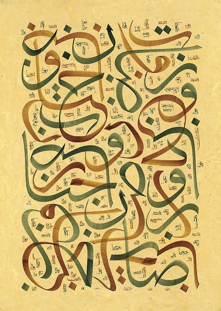 arabic calligraphy #Arabic #Calligraphy islam is beautiful. ALHAMDULILLAH