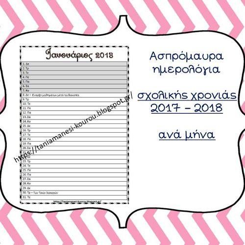 Ασπρόμαυρα ημερολόγια σχολικού έτους 2017 - 2018: 6 χρήσιμες συνδέσεις και ημερολόγιο ανά μήνα