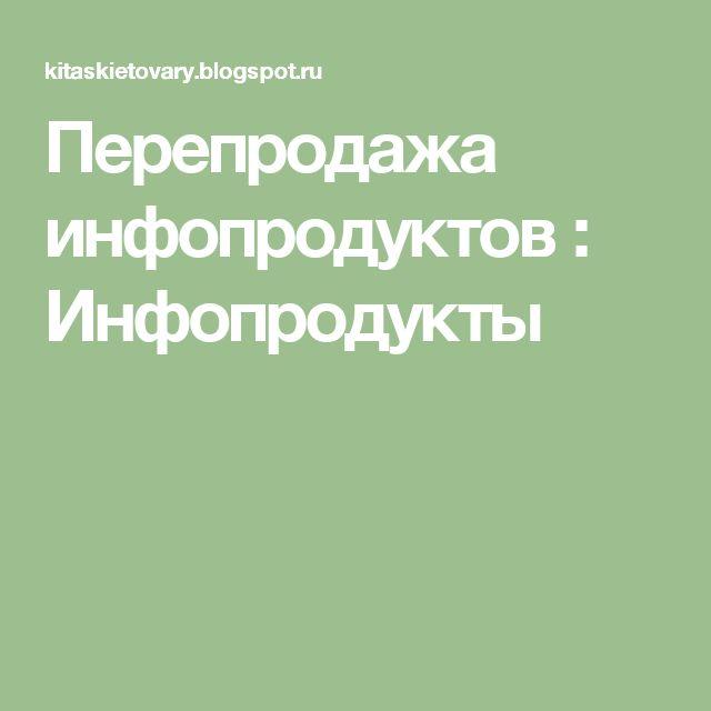 Перепродажа инфопродуктов         :         Инфопродукты