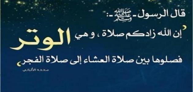 صلاة الوتر Arabic Calligraphy Calligraphy Hadith