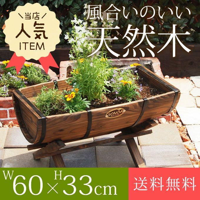 おしゃれなお庭を演出 寄せ植えに最適 樽型のプランター 木製