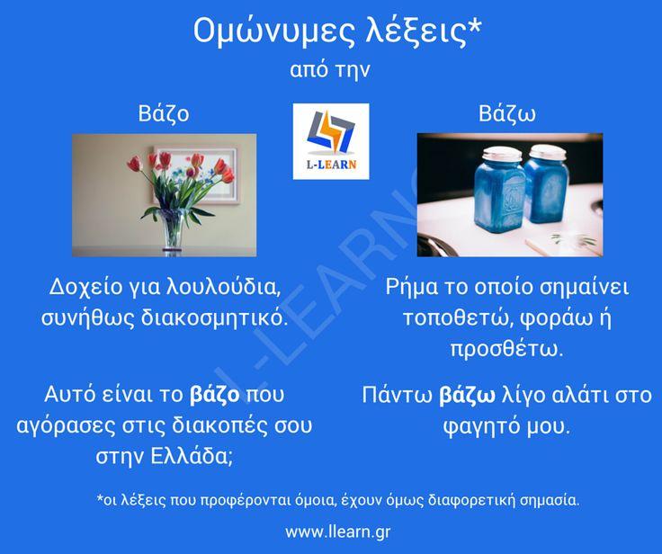 """""""Βάζω"""" ή """"βάζο""""; #vocabulary #Greek #greek #language #homonyms #λεξιλόγιο #Ελληνικά #ελληνική #γλώσσα #ομόηχες #LLEARN"""