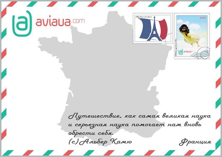 Добрый день, дорогие путешественники, у AVIAUA теперь своя авиапочта!  Раз в неделю мы будем публиковать открытку с полезными цитатами из яркой страны. Vive la France.  Раскрывайте себя вместе с нами!  #Франция #aviaua_quotes #aviaua_travels