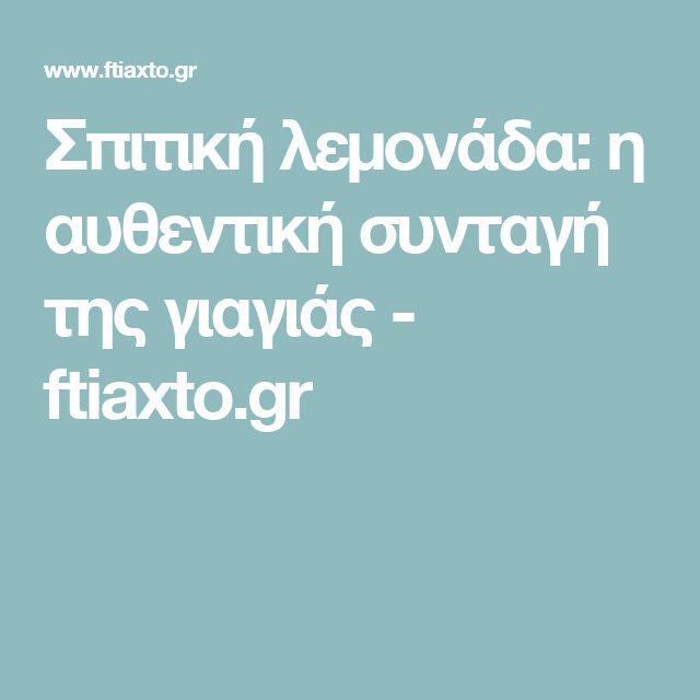Σπιτική λεμονάδα: η αυθεντική συνταγή της γιαγιάς - ftiaxto.gr