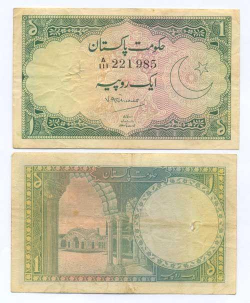 Pakistani Rupee | Pakistani Rupee (Currency Note)