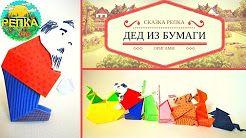 оригами сказка репка - YouTube