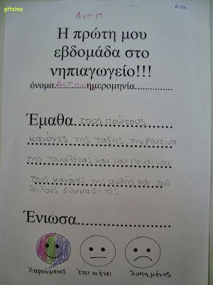 Pitsina Περήφανη Νηπιαγωγός (Greek kindergarten teacher) : Back to school