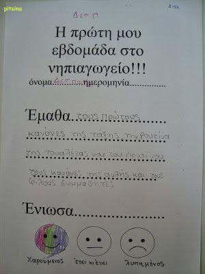 Pitsina Περήφανη Νηπιαγωγός (Greek kindergarten teacher) : Back to school