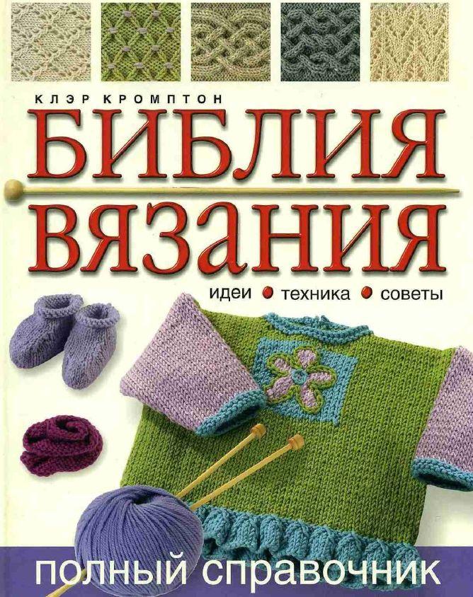 Библия вязания спицами