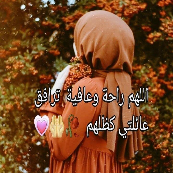 اللهم راحة وعافية ترافق عائلتي كظلهم