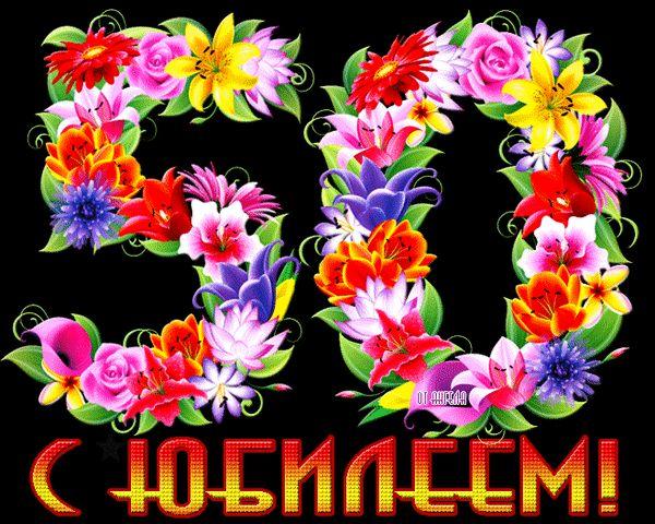 открытка с юбилеем ирина 50 лет выходец донского хутора