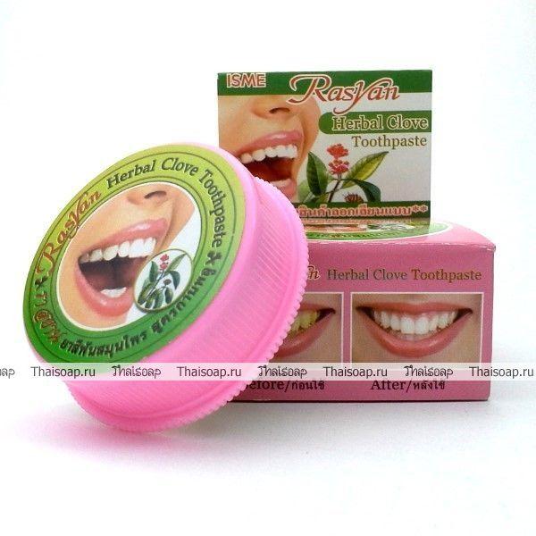 Тайская травяная отбеливающая зубная паста ISME RasYan  Травяная гвоздичная зубная паста ISME RasYan поможет устранить неприятный запах изо рта, защитить слюну от вредоносных бактерий, убрать налет и извесктовые камни от сигарет, чая или кофе, визуально отбелить зубы на 1-2 тона, облегчить симптом гиперчувствительности зубов и снизить накапливание бактерий во время сна, обеспечит свежесть дыхания в течение дня  ❗Активная ссылка на магазин в профиле. Подарок в каждый заказ. За репост - скидка…