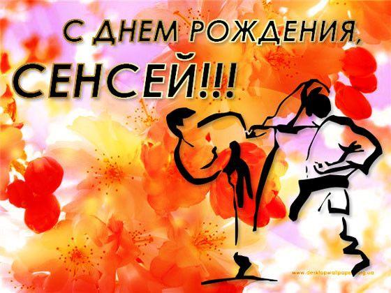 распространен с днем рождения каратист картинка россии очень любят