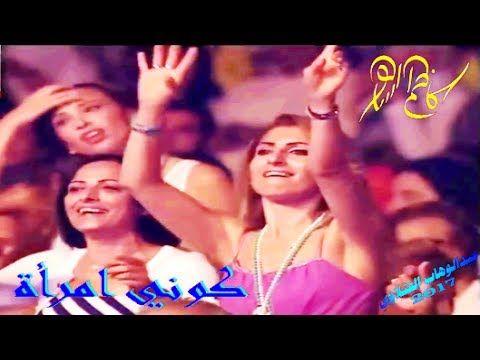 كوني امرأة خطرة لحن وأداء كاظم الساهر Kadim Al Sahir - YouTube