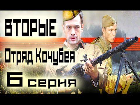 Сериал Вторые. Отряд Кочубея 6 серия (1-8 серия) - Русский сериал HD