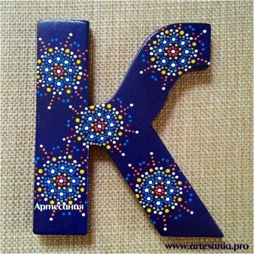 Буква из дерева с точечным узором. Оригинальный подарок на день рождения!  Каталог - http://vk.com/market-102450966