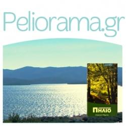 Δώρο το «Ανεξερεύνητο Πήλιο»! Το Peliorama.gr, το κορυφαίο ενημερωτικό site για το Πήλιο, σας προσκαλεί να το γνωρίσετε και να κερδίσετε δύο αντίτυπα από το βιβλίο - ταξιδιωτικό οδηγό «Ανεξερεύνητο Πήλιο» του Στέφανου Γ. Ψημένου (Road Εκδόσεις Α. Ε., 2005). Κάντε like στη σελίδα μας, συμπληρώστε τα στοιχεία σας και διεκδικήστε το ένα από τα δύο βιβλία. Ο εορταστικος διαγωνισμός μας λήγει στις 09:00 το πρωί του Σαββάτου 22 Δεκεμβρίου και μία ώρα αργότερα θα κληρωθούν οι δύο μεγάλοι νικητές.