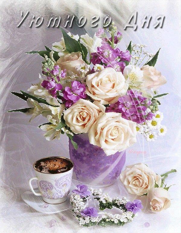 Как, доброе утро букет роз открытка