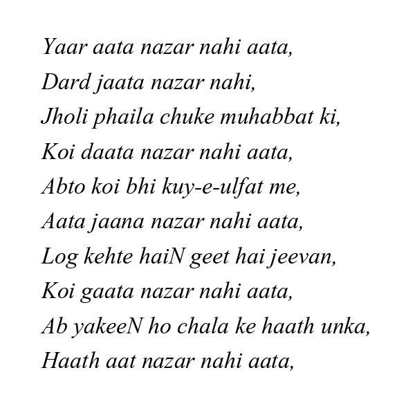 ♥♥♥  Sher-O-Shayari  ♥♥♥: Yaar aata nazar nahi aata--Qamar Jalalabadi Ghazal...