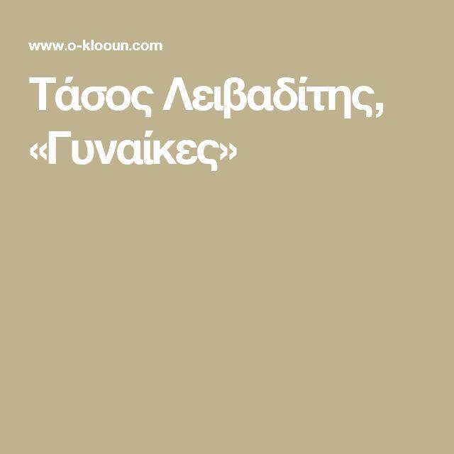 Τάσος Λειβαδίτης, «Γυναίκες»