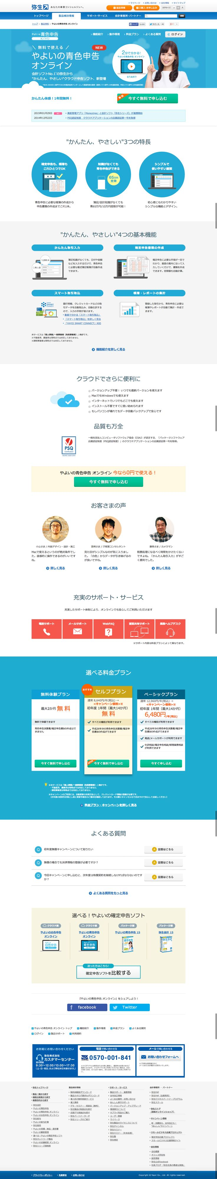 やよいの青色申告オンライン|会計ソフトは弥生株式会社 Yayoi's Blue return - accounting software http://www.yayoi-kk.co.jp/products/aoiro_ol/index.html