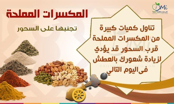 Pin By Aljannah On معلومات صحيه Food Healthy Breakfast