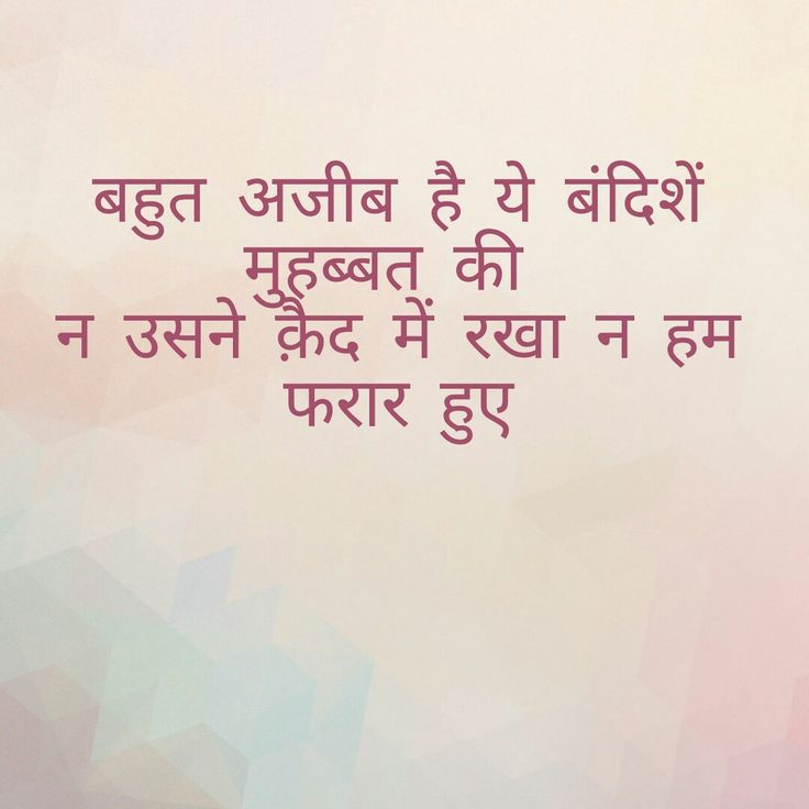 1000+ images about Quote & shayri on Pinterest   Sad, Bollywood and ...