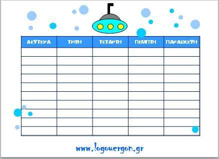 Εβδομαδιαίο πρόγραμμα σχολικών μαθημάτων υποβρύχιο
