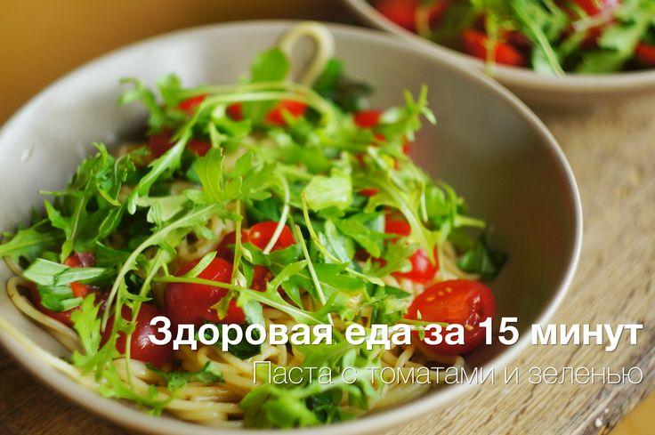 Здоровая еда за 15 минут: Как приготовить пасту с томатами и зеленью - http://lifehacker.ru/2014/05/20/quick-pasta/