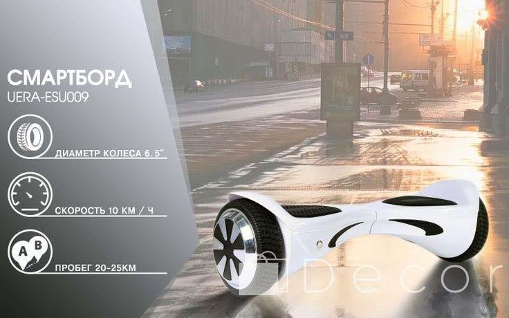 Лучшие цены на гироборды в Украине! Доставка БЕСПЛАТНО! Гарантия качества! Наш сайт:http://de-cor.com.ua/ тел: +38 068 17 66 716   #гироборд #гироскутер #минисегвей  #электро #смарт #развлечения #украина  #транспорт #gyroscooter#сигвеи#смартборд #smartboard #электроборд#giroskuter#гироборд#girobord #гидроскутер #сигвейбезручки #минисигвеи #decorcomua#decorcomuaгироборд