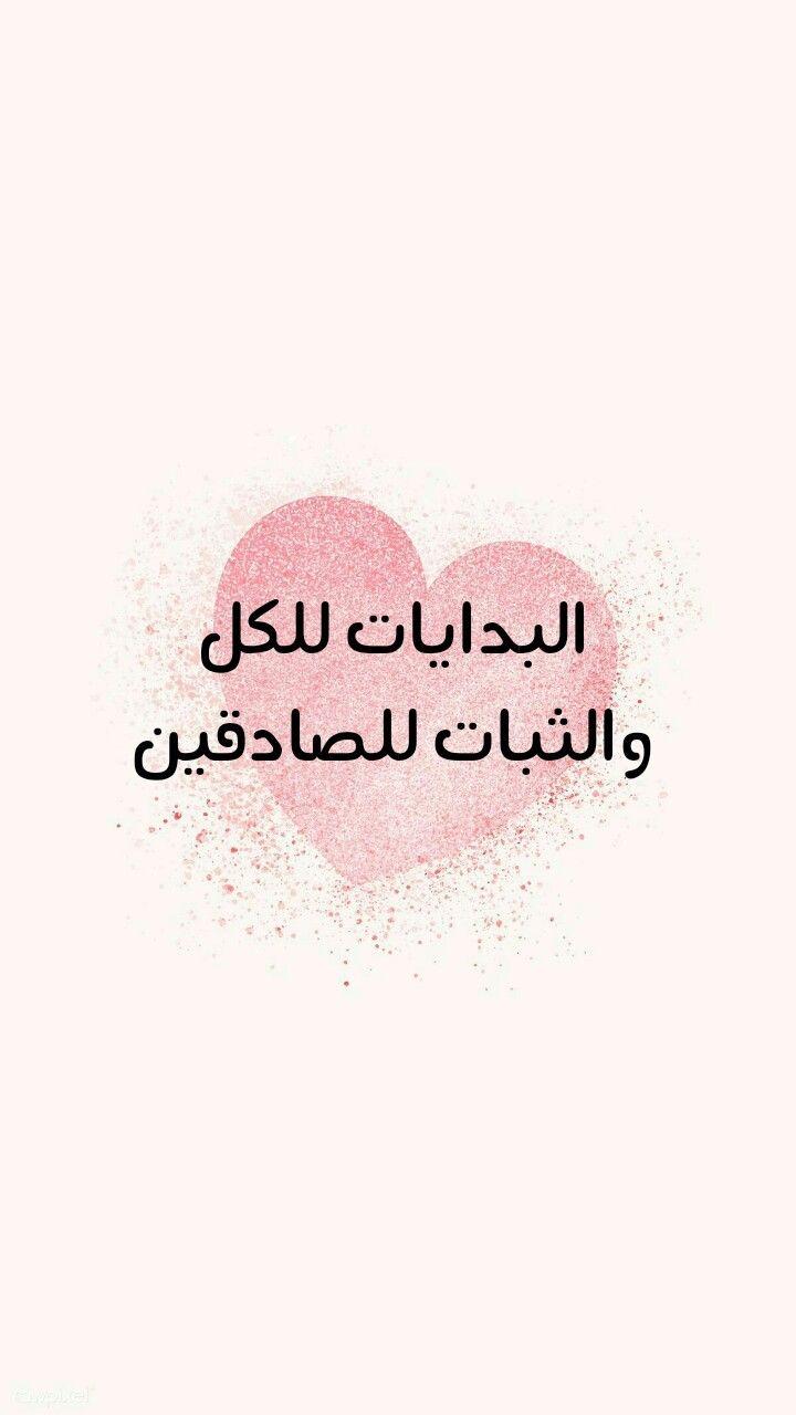 البدايات للكل والثبات للصادقين عبارات تشجيعية Quotes Arabic Quotes Planner