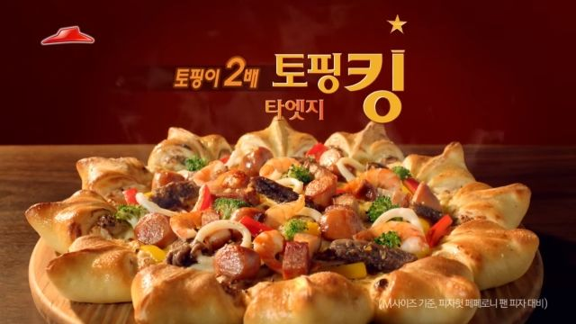 Pizza Hut Korea's Ridiculous New, Star-Shaped Pizza is Dessert & Dinner in One