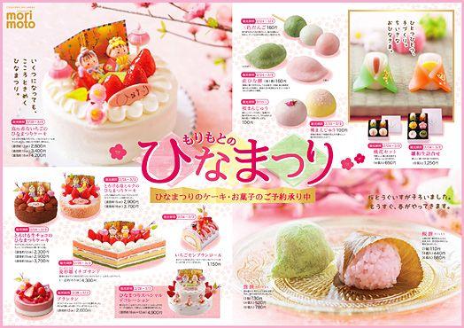 全店情報-かわいらしいケーキと和菓子が勢ぞろい! もりもとのひなまつり。 | 北海道千歳市の菓子工房もりもと