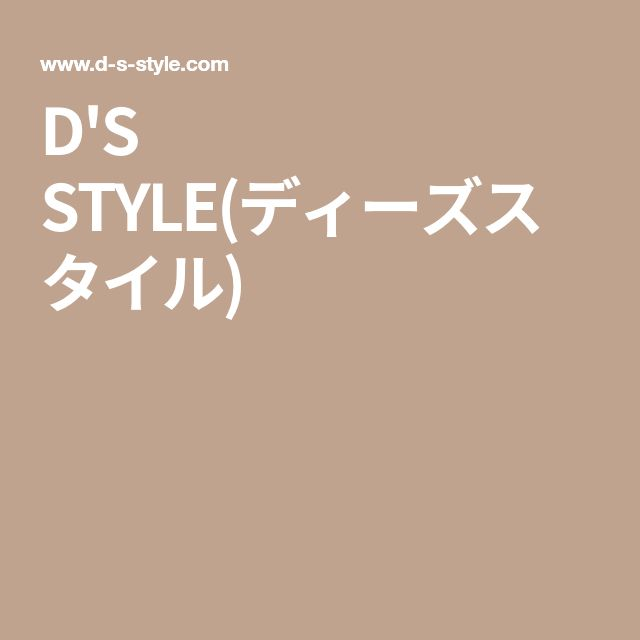 D'S STYLE(ディーズスタイル)