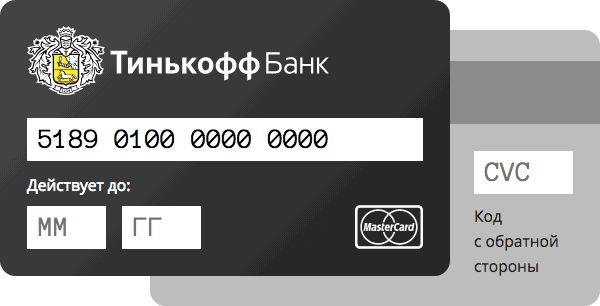 Красивые формы для приёма банковских карт с CardInfo.js    Всем кто верстал, верстает или будет верстать форму для приёма банковских карт дарю плагин CardInfo.js, с помощью которого можно сверстать вот такую форму:     Плагин по номеру карты определяет один из 49 российских банков (потом и прочие страны добавлю), выдаёт вам логотип банка, цвета для фона, ссылку на сайт банка, определяет тип карты, его логотип и прочее. С этими данными делаете что хотите, верстаете любую форму.     Поиграться…