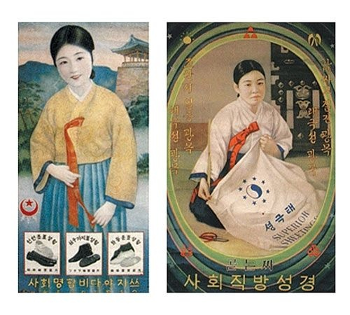 Shoes poater 1930's, Textile poster 1920's Korea