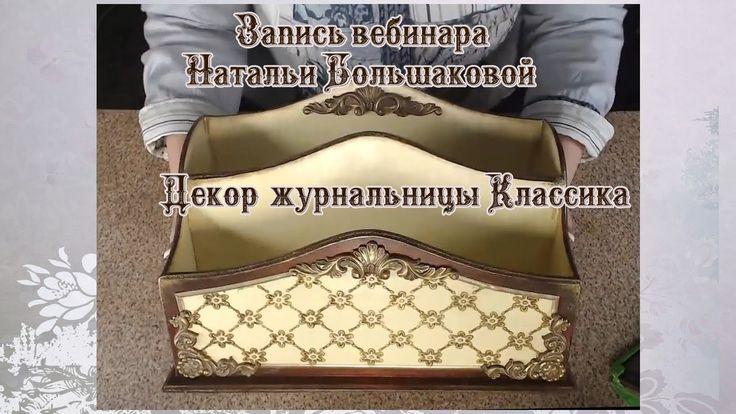 Наталья Большакова МК Webinar Декор 2 х секционной журнальницы Классика